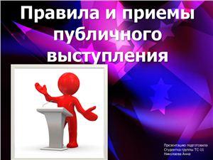 Презентация - Публичное выступление