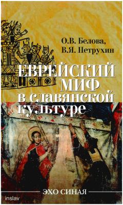 Белова О.В., Петрухин В.Я. Еврейский миф в славянской культуре