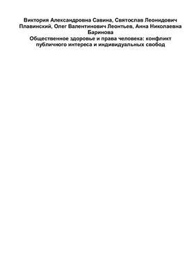 Савина В.А., Плавинский С.Л., Леонтьев О.В., Баринова А.Н. Общественное здоровье и права человека: конфликт публичного интереса и индивидуальных свобод