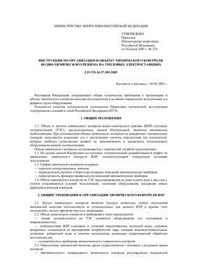 СО 153-34.37.303-2003 Инструкция по организации и объему химического контроля водно-химического режима на тепловых электростанциях