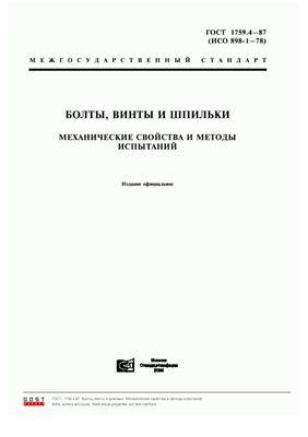 ГОСТ 1759.4-87 Болты, винты и шпильки. Механические свойства и методы испытаний