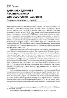 Попова И.П. Динамика здоровья и материального благосостояния населения: опыт лонгитюдного опроса