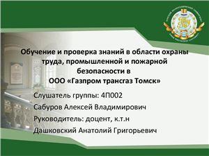 Обучение и проверка знаний в области охраны труда, промышленной и пожарной безопасности в ООО Газпром трансгаз Томск