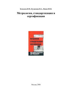 Клевлеев В.М., Кузнецова И.А., Попов Ю.П. Метрология, стандартизация и сертификация