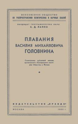 Лаппо С.Д. Плавания Василия Михайловича Головнина