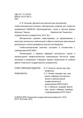 Зятькова Л.Я. Деловой иностранный язык (английский). Учебно-методический комплекс