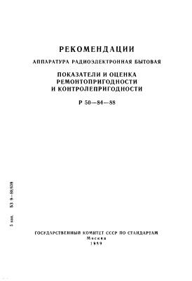 Р 50-84-88 Аппаратура радиоэлектронная бытовая Показатели и оценка ремонтопригодности и контролепригодности