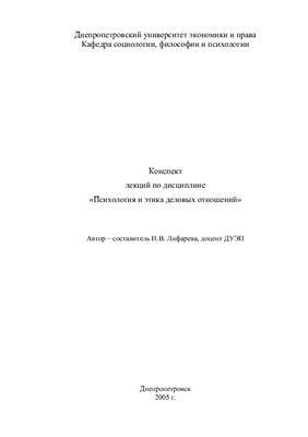Лифарева Н.В. Психология и этика деловых отношений