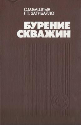 Башлык С.М., Загибайло Г.Т. Бурение скважин
