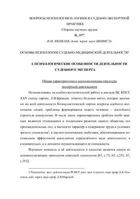 Яковлев Я.М. Вопросы психологии и логики в судебно-экспертной практике