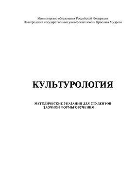 Завершинская Н.А. Культурология