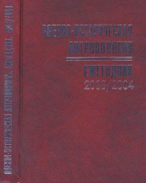 Военно-историческая антропология. Ежегодник, 2003/2004. Новые научные направления