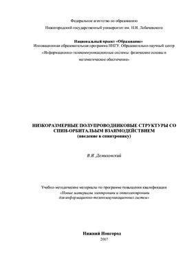 Демиховский В.Я. Низкоразмерные полупроводниковые структуры со спин-орбитальным взаимодействием (введение в спинтронику)