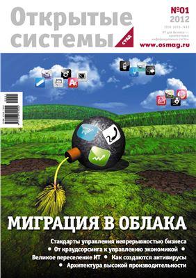 Открытые системы 2012 №01