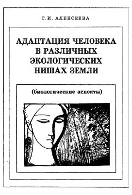 Алексеева Т.И. Адаптация человека в различных экологических нишах Земли (биологические аспекты)