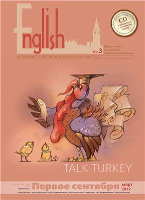 English Первое сентября 2012 №03