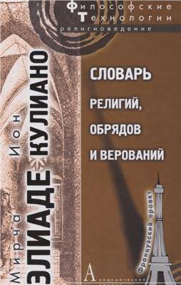 Элиаде Мирча, Кулиано Ион. Словарь религий, обрядов и верований