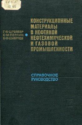 Шрейбер Г.К.,Прелин С.М., Шибреев Б.Ф. Конструкционные материалы в нефтяной, нефтехимической и газовой промышленности