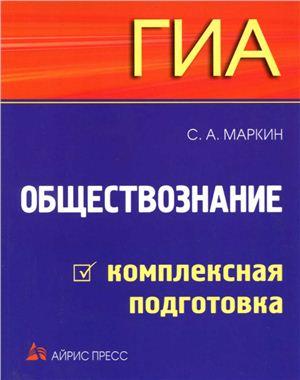 Маркин С.А. ГИА. Обществознание: комплексная подготовка