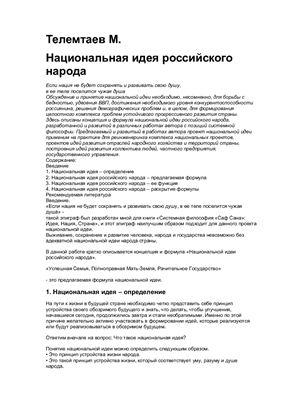 Телемтаев М. Национальная идея российского народа
