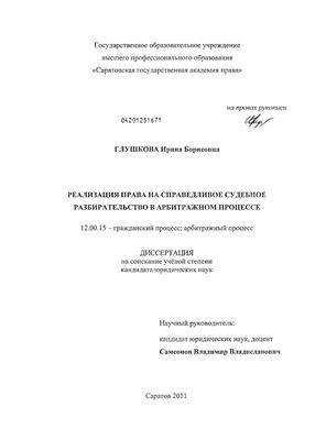 Глушкова И.Б. Реализация права на справедливое судебное разбирательство в арбитражном процессе