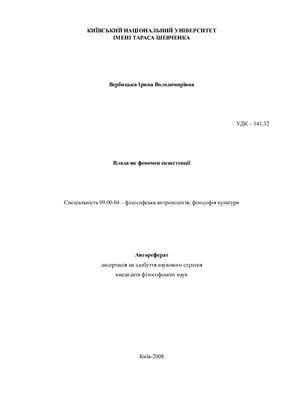 Вербицька І.В. Влада як феномен екзистенції
