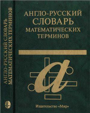 Александров П.С. (ред.) Англо-русский и русско-английский словари математических терминов