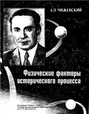 Чижевский А.Л. Физические факторы исторического процесса