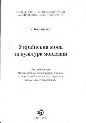 Гриценко Т.Б. Українська мова і культура мовлення