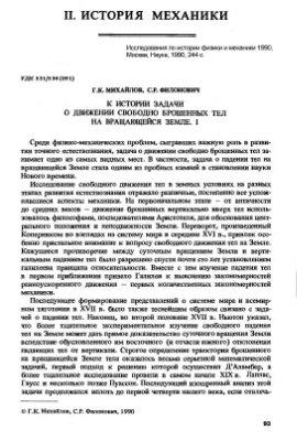 Михайлов Г.К., Филонович С.Р. К истории задачи о движении свободно брошенных тел на вращающейся Земле