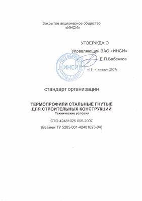 СТО 42481025 006-2007 Термопрофили стальные гнутые для строительных конструкций. Технические условия