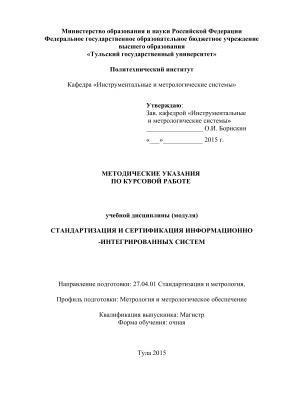 Борискин О.И. (утв.) Стандартизация и сертификация информационно-интегрированных систем