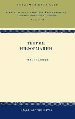 Харкевич А.А. (ред.) Теория информации. Терминология. Сборник рекомендуемых терминов, вып. 64