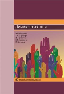 Харпфер К.П., Бернхаген П., Инглхарт Р.Ф., Вельцель К. Демократизация