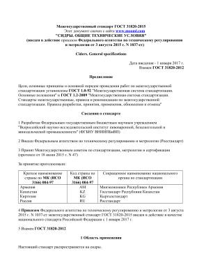 ГОСТ 31820-2015 Сидры. Общие технические условия