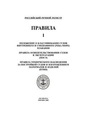 Российский Речной Регистр. Правила 2002. Том 1