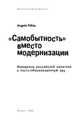 Рябов А. Самобытность вместо модернизации