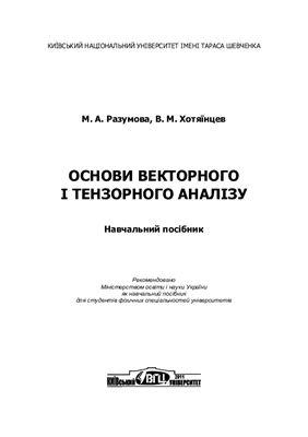 Разумова М.А., Хотяїнцев В.М. Основи векторного і тензорного аналізу