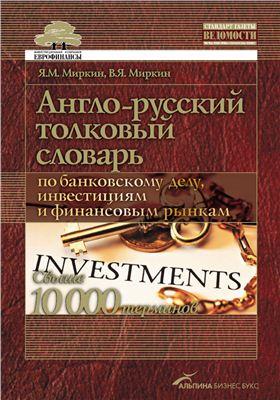 Миркин В.Я., Миркин Я.М. Англо-русский толковый словарь по банковскому делу, инвестициям и финансовым рынкам