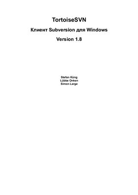 Küng Stefan, Onken Lübbe, Large Simon. TortoiseSVN: Клиент Subversion для Windows: Версия 1.8
