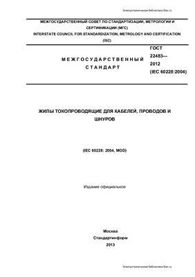 ГОСТ 22483-2012 (lEC 60228: 2004). Жилы токопроводящие для кабелей, проводов и шнуров