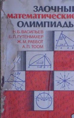 Васильев Н.Б., Гутенмахер В.Л. и др. Заочные математические олимпиады