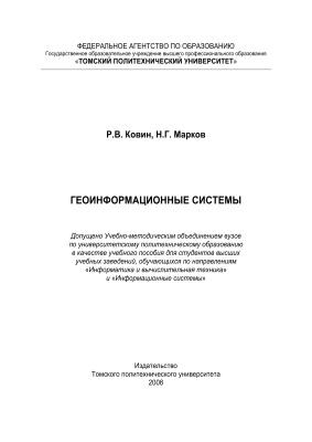 Ковин Р.В., Марков Н.Г. Геоинформационные системы