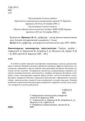 Азаренков Н.А., Береснев В.М., Погребняк А.Д. Наноматериалы, Нанопокрытия, Нанотехнологии