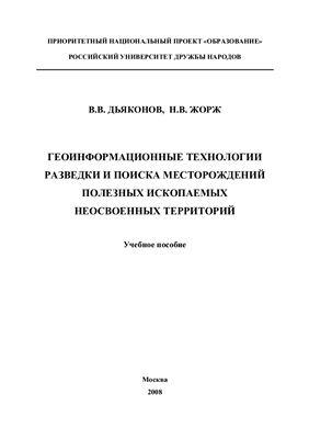 Дьяконов В.В., Жорж Н.В. Геоинформационные технологии разведки и поиска месторождений полезных ископаемых неосвоенных территорий