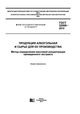 ГОСТ 32000-2012 Продукция алкогольная и сырье для ее производства. Метод определения массовой концентрации приведенного экстракта