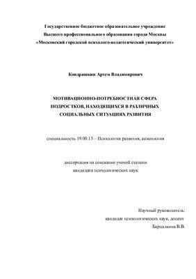 Кондрашкин А.В. Мотивационно-потребностная сфера подростков, находящихся в различных социальных ситуациях развития