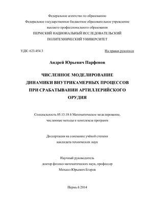 Парфенов А.Ю. Численное моделирование динамики внутрикамерных процессов при срабатывании артиллерийского орудия (диссертация)