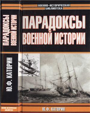 Каторин Ю. Парадоксы военной истории