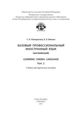 Панкратова С.А., Вяльяк К. Э Базовый профессиональный иностранный язык (английский). Learning Cinema Language. Part2